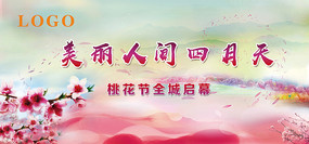 文化节桃花背景图