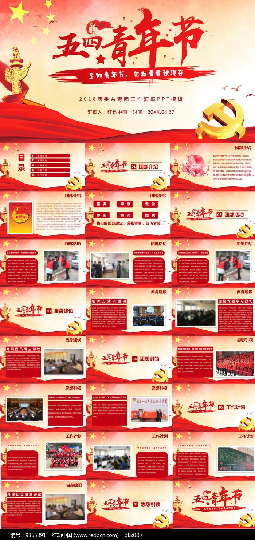 五四青年节工作汇报PPT模板图片