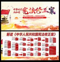宪法修正案新宪法宣传栏
