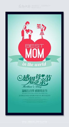 小清晰感恩母亲节活动海报