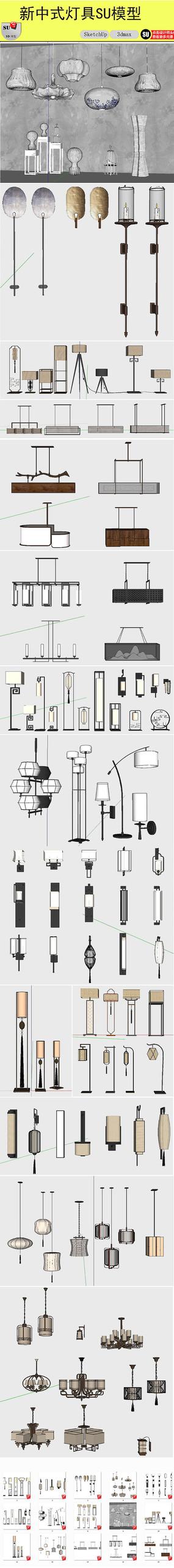 新中式 禅意灯具模型