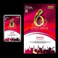 喜庆大气店铺6周年庆海报