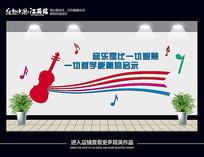 音乐室校园文化墙