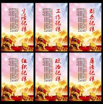 政府部门六大纪律党建海报挂画
