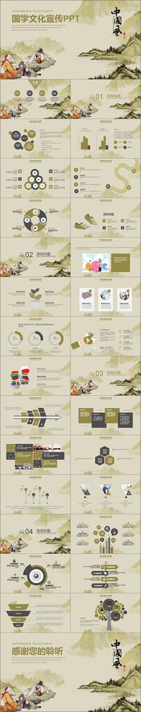 中国风国学文化宣传PPT模板