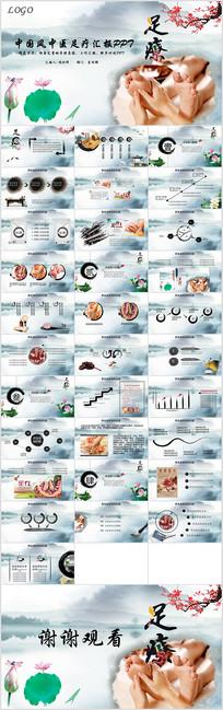 中国风足浴养生保健足疗PPT模板