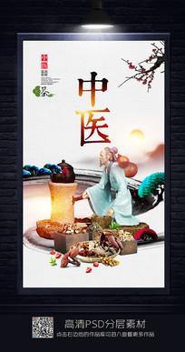 中医熬药宣传海报