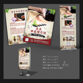 中医理疗馆广告