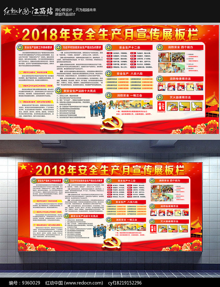 2017安全生产月展板设计图片
