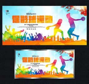 炫彩保龄球运动海报设计