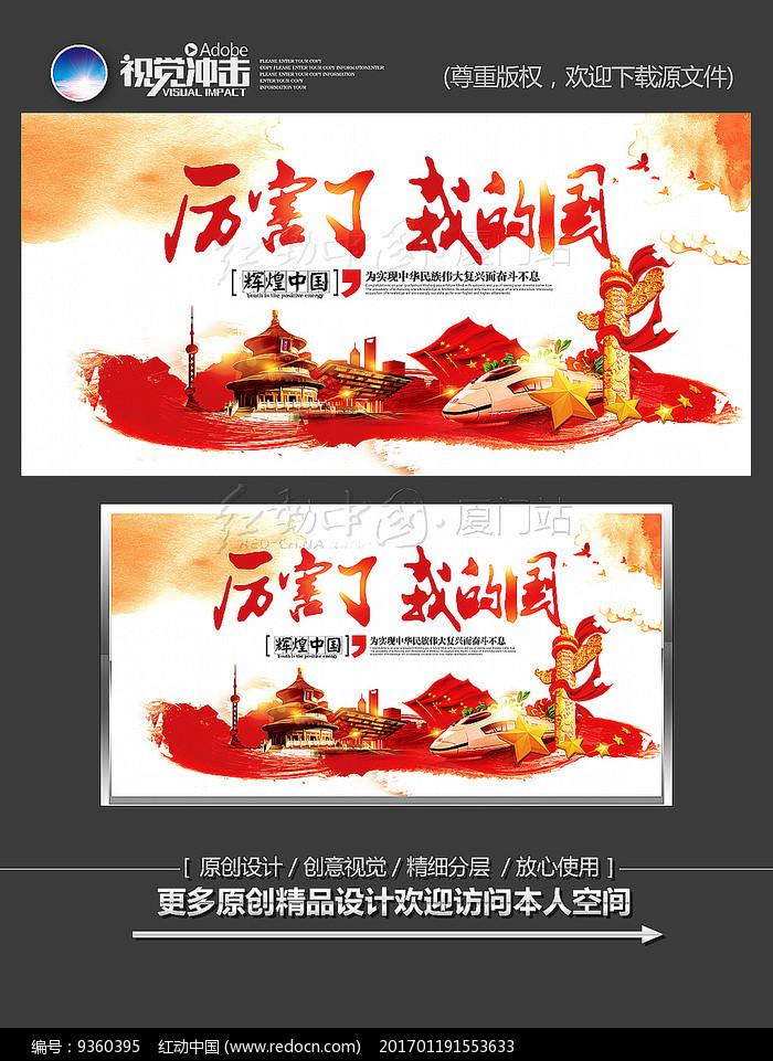 厉害了我的国党建中国梦展板图片