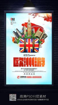 欧洲旅游宣传海报