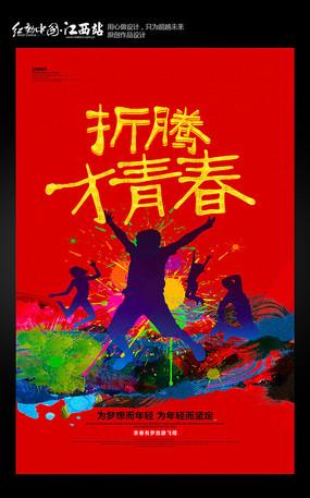 五四青年节折腾才青春海报