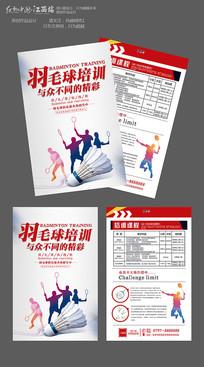 羽毛球培训宣传单设计