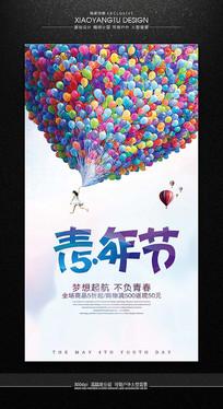 54青年节节日促销海报