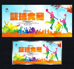 炫彩篮球大赛宣传海报