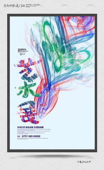 彩色创意艺术展宣传海报