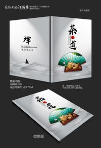 茶道画册封面