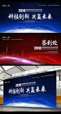 城市创新科技会议签到背景板