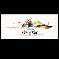 创意中国风五一海报设计
