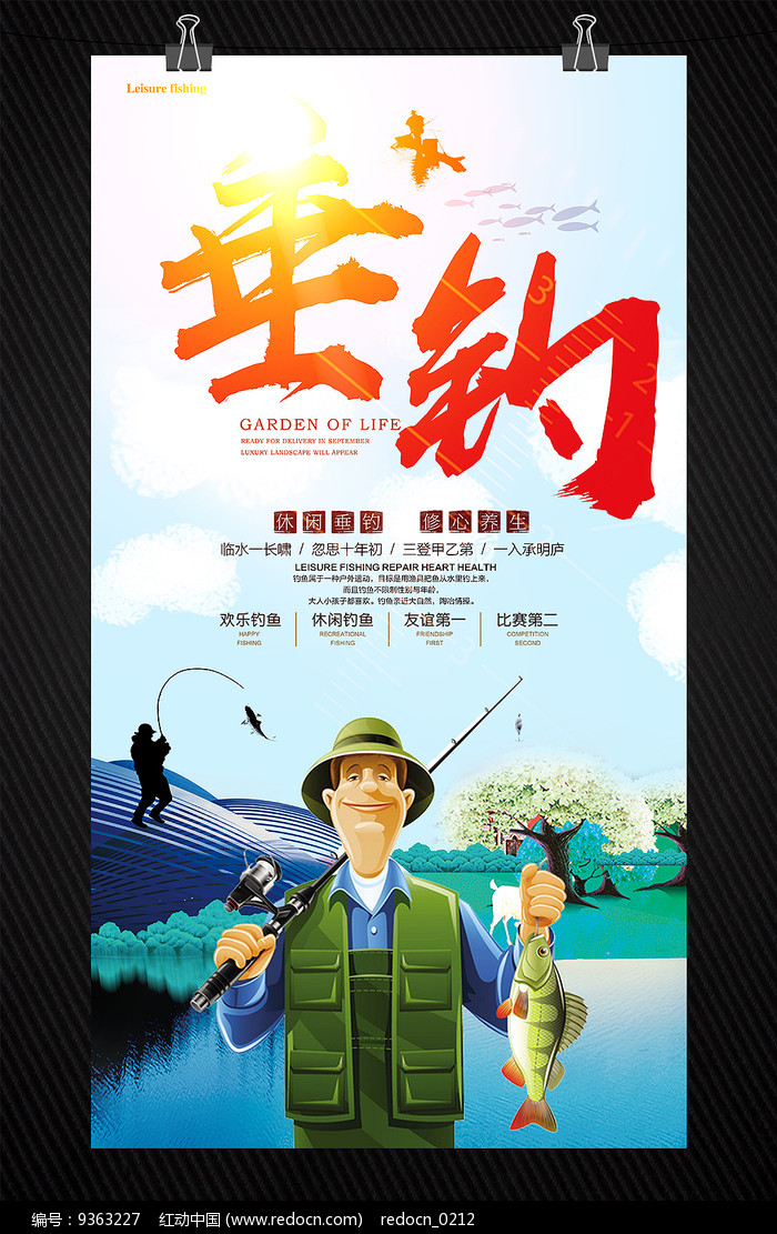 垂钓钓鱼比赛活动宣传海报图片