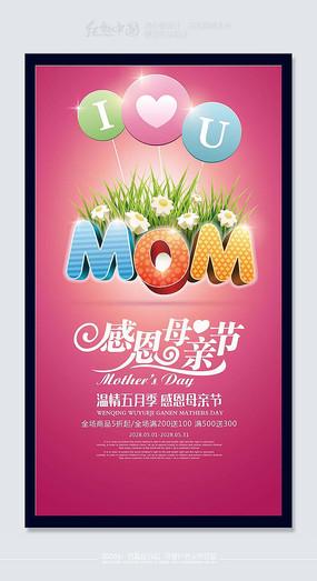 感恩母亲节节日活动海报