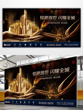 高端房地产商业宣传海报