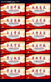 国家宪法宣传展板设计