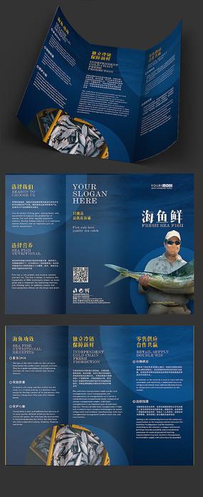 海洋捕捞海鲜宣传三折页