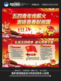 红色大气五四青年节宣传栏 PSD