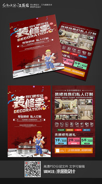 红色大气装修活动宣传单