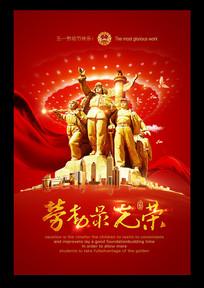 红色喜庆51劳动节海报设计