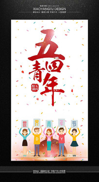 简约卡通五四青年节海报