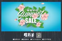 简约夏季新品上市海报