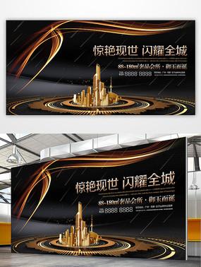 经典高端房地产商业海报