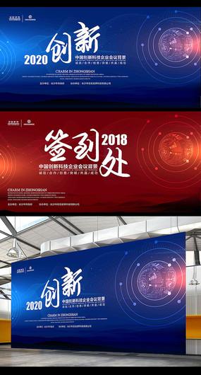 蓝色电路球体创新科技背景板