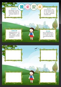 魅力安庆旅游小报