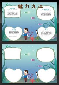 魅力九江旅游小报