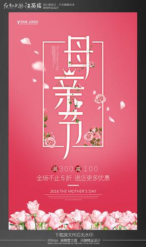 母亲节简约温馨海报设计