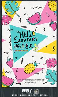 趣味夏季新品上市海报