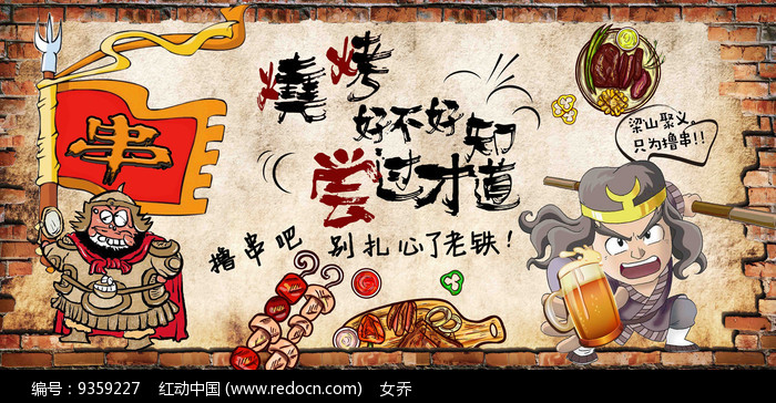 烧烤餐厅背景墙图片