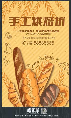 手工烘焙坊宣传海报