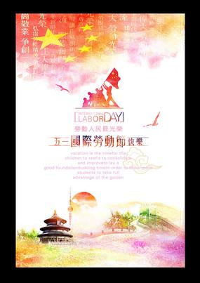 水墨风格五一劳动节海报设计 PSD