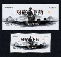 水墨中医海报设计