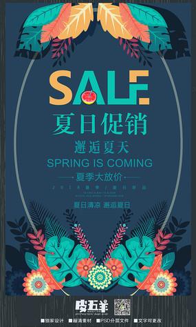 夏季新品上市促销海报