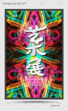 绚丽彩色创意艺术展宣传海报