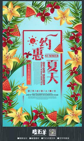 约惠夏天新品上市促销海报