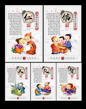 中国传统国学文化校园展板