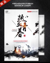 中国风五四青年节海报设计