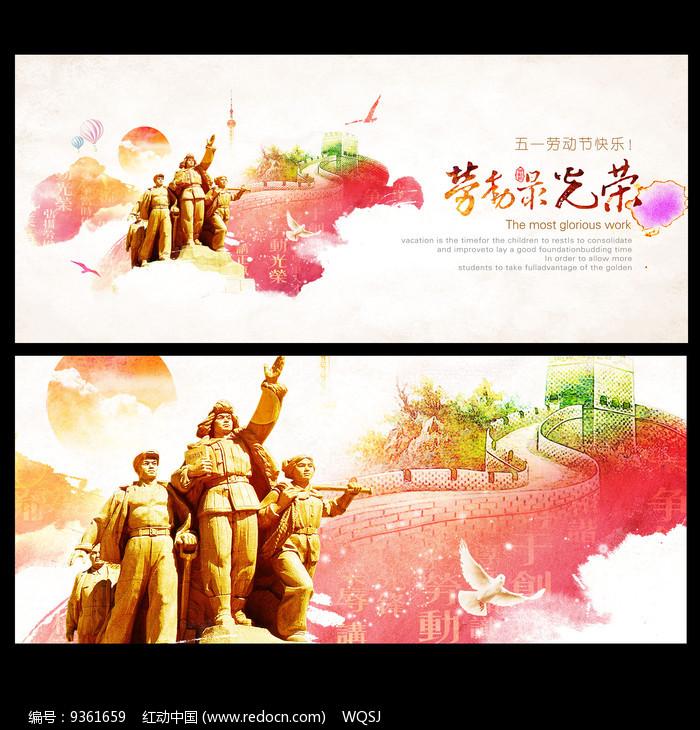 中国风五一劳动节海报设计图片